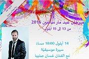 GHASSAN SALIBA live at Mar Sassine Festival 2016 - Beit-Mery