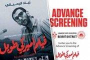 Advance screening - فيلم أميركي طويل - Ziad Rahbani Movie
