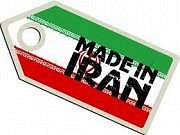 Made in Iran 2016 - Iranian Exhibition in Beirut - Lebanon