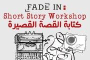 Short Story Workshop (Arabic)