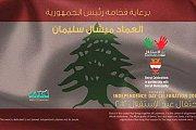 Lebanon Independence Day Celebrations 2012