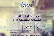 ورشة عمل صحافة السلام: التغطية الإعلامية للاجئين السوريين