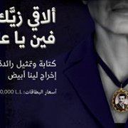 Where can I find a man like you, Ali? - Theater Play by Lina Abyad