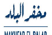 Police Station Mobile Application - Makhfar el Balad