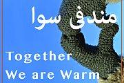 مندفى سوا - Together We Are Warm (الحملة الشتوية)