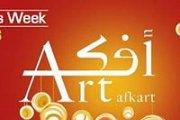 AFKART - Designers' Christmas Week