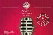 Karaoke with Araybina Live Band @ Em Nazih Hamra