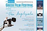 Beirut Greek Film Festival 2012