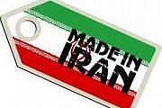 Made in Iran 2017 - Iranian Exhibition in Beirut - Lebanon