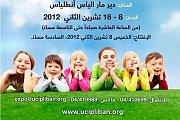 11th Christian Festival 2012 - المهرجان المسيحي الحادي عشر