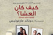 Kif Ken El 3acha - Theater Play