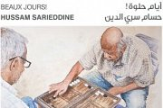"""Exposition """"Beaux jours"""" de Houssam Sarieddine"""