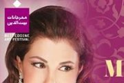 Magida El Roumi in لا تسأل | Beiteddine International Art Festival 2017