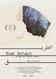"Exclusive Film Release of ""The Road – الطريق"""