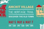 The Heritage Trail: Souk el Akel Amchit
