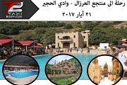 Wadi Al-Hujeir Day Trip