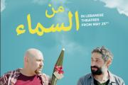 Tombé du ciel / Heaven sent by Wissam Charraf