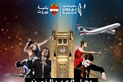A Journey Through Time - The Beirut Cultural Festivals & The Municipality of Beirut