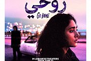 روحي | Go Home by Jihane CHouaib