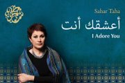 SAHAR Taha - I adore you سحر طه - أعشقكَ أنت
