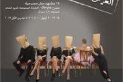 El 3ard be salemetkoun - Theater play by Atelier du JE