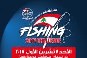 آول مسابقة صيد اسماك في لبنان