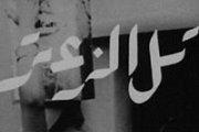 Screening Tall Al Zaatar فيلم تل الزعتر