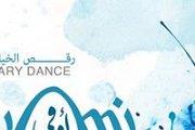 OUMI Album Release Concert - Hermel