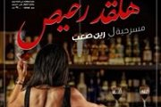 Hal2ad Rkhees - Theater play