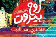 اطلاق مبادرة روح بيروت