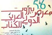 Beirut International Arab Book Fair 2012 -  معرض بيروت الدولي للكتاب العربي