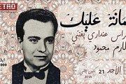 أمانة عليك - فراس عنداري يغنّي كارم محمود