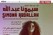 طرب مع عازفة الايقاع سيمونا عبدالله