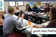 دورة إعداد مرشد مدرسي