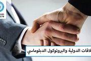 العلاقات الدولية والبروتوكول الدبلوماسي