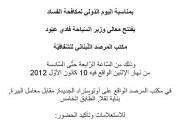 Opening of the Lebanese Observatory For Transparency - افتتاح المرصد اللّبناني للشّفافيّة