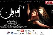 أفيون - Theater Play