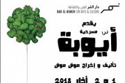DAR EL-NIMER FOR ARTS AND CULTURE PRESENTS AYYOUBÉ