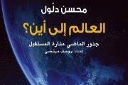 محسن دلول - توقيع كتابه العالم الى أين؟