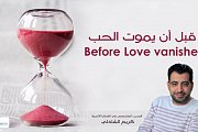 Before Love Vanishes قبل أن يموت الحب
