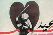عيد الحبّ