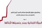 """ندوة """"حق المرأة اللبنانية بمنح جنسيتها لأبنائها"""""""