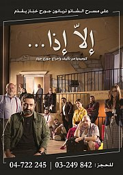 Illa Iza -  A Theater Play with Georges Khabbaz
