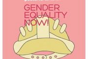 GENDER EQUALITY NOW! - Poster Exhibition