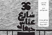 36 شارع عباس حيفا