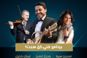 Al Sabil - Oriental Night