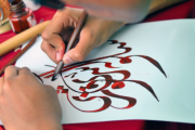 Arabic Calligraphy (Adults) at Alwan Salma
