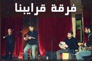 Oriental Night with 2arayibna Band
