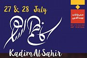 KADIM EL SAHIR - Part of Beiteddine Art Festival 2018