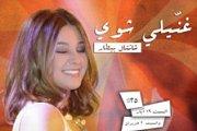 Chantal Bitar presents Ghanili shway